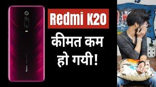 Redmi K20 Price Drop😮😮