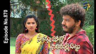 Seethamma Vakitlo Sirimalle Chettu | 16th June 2018 | Full Episode No 870 | ETV Telugu