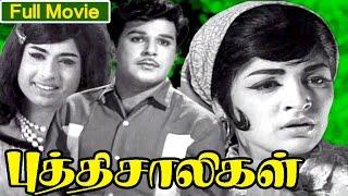 Tamil Full Movie   Puthisaligal [ புத்திசாலிகள் ]   Old Movie   Ft. Chandirababu , T.R.Ramachandran