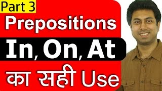 सीखो In On At in English Grammar | Learn Meaning & Use of Prepositions In Hindi Part 3 | Awal