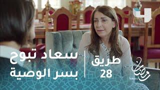 #طريق – حلقة 28- سعاد تبوح بسر الوصية #رمضان_يجمعنا