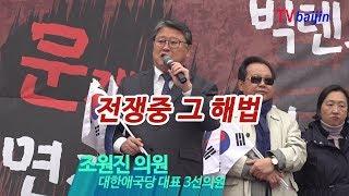11월17일_ 조원진 _ 총체적 이야기 그리고 해법