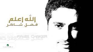 Fadl Shaker ... Allah Aalam | فضل شاكر ... الله اعلم