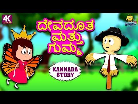 Xxx Mp4 Kannada Moral Stories For Kids ದೇವದೂತ ಮತ್ತು ಗುಮ್ಮ Fairy And Scarecrow Kannada Fairy Tales 3gp Sex