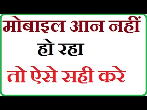 Xxx Mp4 HOW TO REPAIR DEAD MOBILE PROBLEM AND SOLUTION 2017 IN HINDI 3gp Sex