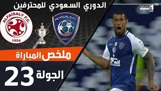 ملخص مباراة الهلال - الفيصلي ضمن منافسات الجولة 23 من الدوري السعودي للمحترفين