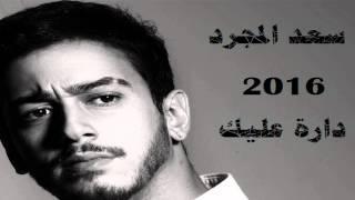 سعد المجرد جديد 2016 دارت عليك