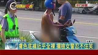 太熱? 裸男騎車環島  台東居民目擊驚呆