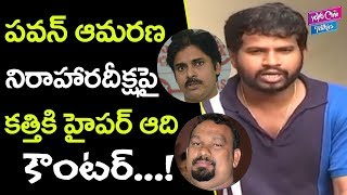 Hyper Aadi Counter to Kathi Mahesh Comments Pawan Kalyan Politics | Latest News | YOYO Cine Talkies