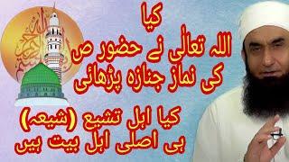Qist No 578 Deoband ka Janibdar Fatwa, Molana Tariq Jamil Sb k 2 Dawon ki Haqiqat