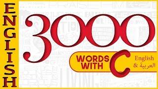 Common english words with C - 3000 - video #2 - 3000 الكلمات الإنجليزية الأكثر شيوعا