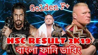 HSC Result 2019 WWE Bangla Funny Dubbing Roman Reigns, Brock Lesnar, Samoa Joe