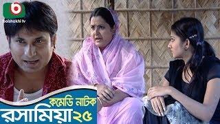 Bangla Funny Natok | Rosha Mia | EP 25 | ATM Shamsuzzaman, Chanchal Chowdhury, Saju Khadem