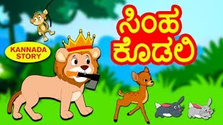 Kannada Moral Stories for Kids - ಸಿಂಹ ಕೊಡಲಿ | The Lions Axe | Kannada Fairy Tales | Koo Koo TV