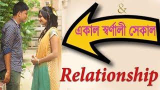 Bengali Relationships | THEN vs  NOW | New Funny Video 2017 | Mojar Tv