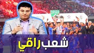 طارق رضوان - النظام في احتفالات اتحاد طنجة يعطي انطباع برقي الدولة و الشعب و الجامعة