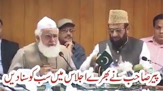 peer ameen ul hasnat shah sb or khawja sb r.a