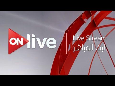 Xxx Mp4 ON Live Live Streaming HD البث المباشر لقناة اون لايف 3gp Sex