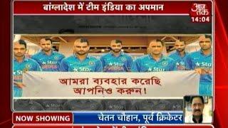Bangladesh Newspaper Mocks Indian Cricket Team