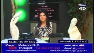 Maryam Mohebbi حالت ارگاسم در زن چگونه است