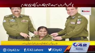 Residents of Lahore reviews change of Punjab police uniform | City 42