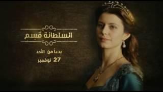 """انتظرونا...بدءاً من الاحد 27 نوفمبر مع مسلسل """"السلطانة قسم"""" على  سي بي سي دراما"""