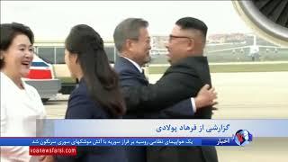 در سومین ملاقات تاریخی رهبران دو کره چه گذشت