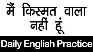 रोज़ बोले जाने वाली इंग्लिश Daily English speaking practice through Hindi | Lesson 31 | TsMadaan