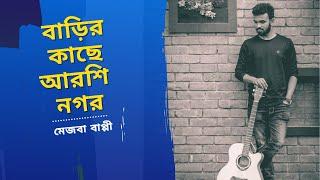 Barir kache arshi nogor by Mezba Bappy | Borno chakroborty | Lalon Fusion - 1 | Bangla music video