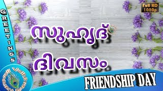 Friendship Day Status Malayalam, 2018 Whatsapp Video, Happy Quotes,  Wishes Download