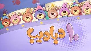 أغنية عشر دباديب | marah tv - قناة مرح
