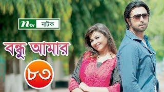 Bondhu Amar | বন্ধু আমার | EP 83 | Apurba | Jeni | Ahona | Niloy | NTV Popular Drama Serial