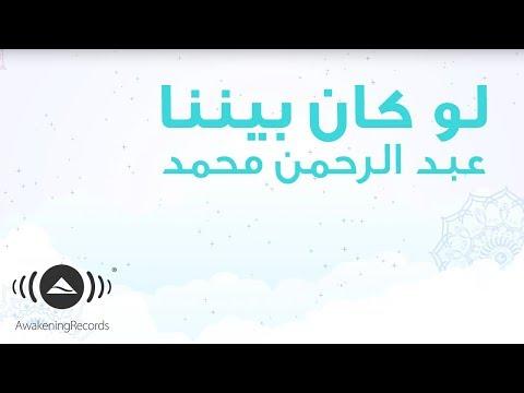 Abdulrahman Mohammed - Law Kana Bainana   عبدالرحمن محمد - لو كان بيننا
