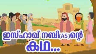 ഇസ്ഹാഖ് നബി (AS) പ്രവാചക ചരിത്രം #Quran Stories Malayalam | Animation Cartoon For Children 4K