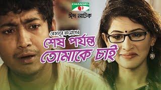 Shesh Porjonto Tomake Chai | Eid Ul Azha Natok | Rawnak Hasan | Chandro Moni | Channel i TV