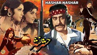 HASHAR NASHAR (1976) - YOUSAF KHAN, ASIYA, NAJMA & MUSTAFA QURESHI - OFFICIAL PAKISTANI MOVIE