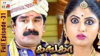 Ganga Tamil Serial | Episode 31 | 7 February 2017 | Ganga Full Episode | Piyali | Home Movie Makers
