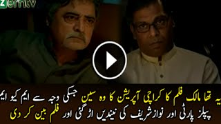 Maalik Was Banned Because Of This Scene ; Must Watch