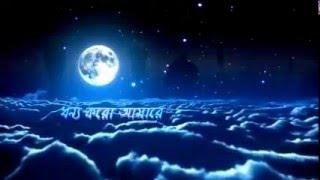 বাংলা গোজল নাত