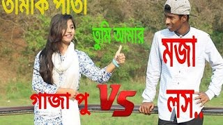 Nishir Kona VS Raisul।(গাজা আপু)।Bangla Funny Interview । Bitla Show EP-4 ।By Bitla Boyz