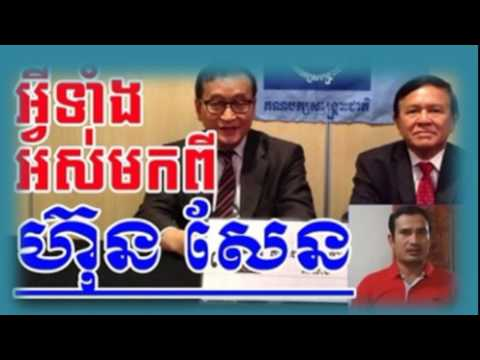 VOKK Radio Cambodia Hot News Today Khmer News Today 21 02 2017 Neary Khmer