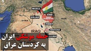 حمله سپاه پاسداران به مواضع حزب دمکرات کردستان ایران در عراق - تهران پلاس | Tehran Plus