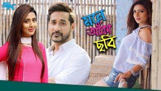 Mone Aka Chobi | মনে আঁকা ছবি | Bidya Sinha Mim | Shajal Noor | Bangla Telefilm | Bangla Natok 2018