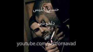 همراه با متن رَپ Hossein Eblis   Del khoshi   حسین ابلیس دلخوشی