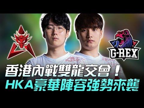 HKA vs GRX 香港內戰雙龍交會 HKA豪華陣容強勢來襲!Game1   2018 LMS夏季賽精華 Highlights