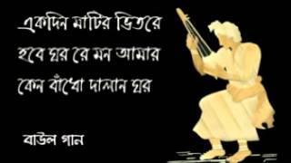 Ekdin matir bhitore hobe ghor - একদিন মাটির ভিতরে হবে ঘর রে মন আমার, কেন বান্ধ দালান ঘর