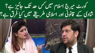 Does Islam Allow Court Marriage | Neo Pakistan