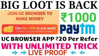Earn 1000 Rs Paytm Cash with uc browser app | UC BROWSER APP NEW OFFER 2018 | जल्दी कीजिये