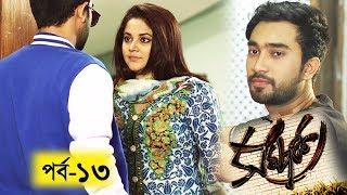 Bangla Natok- Somporko (সম্পর্ক )Farhan Ahmed Jovan , Urmila Srabonti Kar | Episode 13