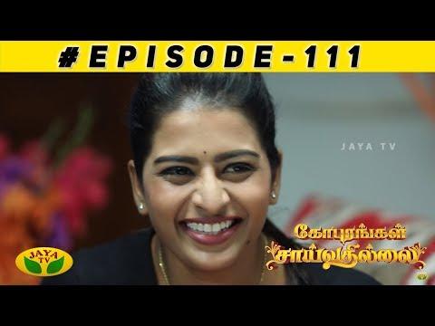 Xxx Mp4 Gopurangal Saivathillai Episode 111 25th March 2019 Jaya TV 3gp Sex